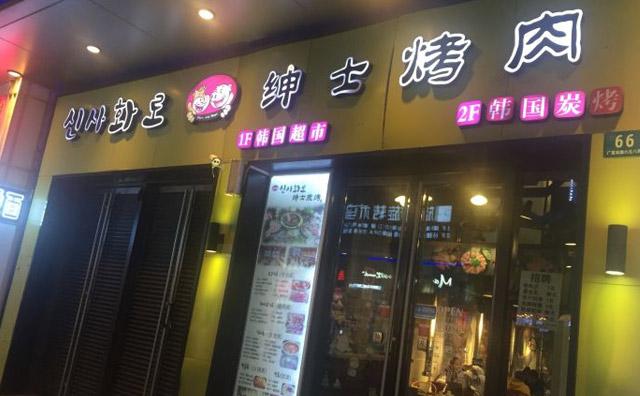 绅士韩式烤肉,韩式烤肉为主打品牌