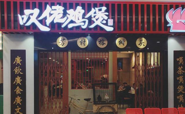 叹佬鸡煲,传承了广州芳村正宗的味道