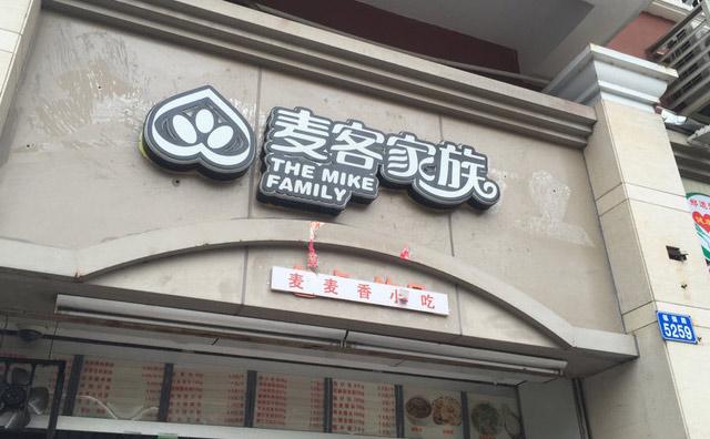 麦客家族,互联网营养早餐知名品牌