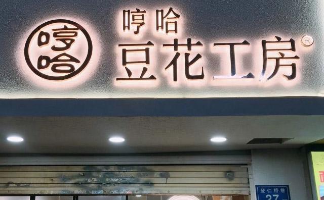 哼哈豆花,一家以从事自助豆花为主的知名小吃品牌
