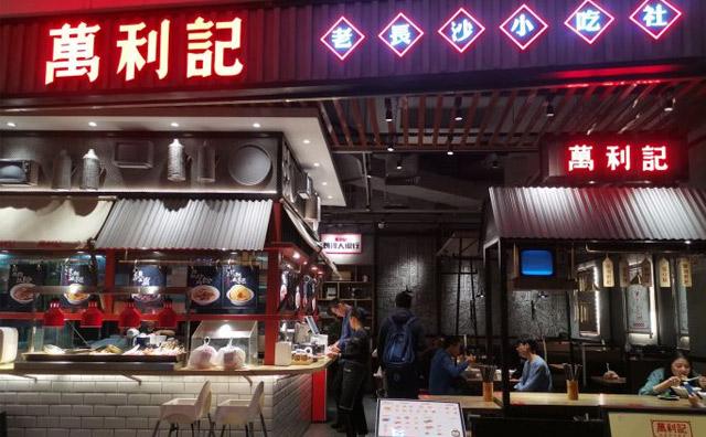 万利记老长沙米粉,湘菜首府的一个文化米粉品牌