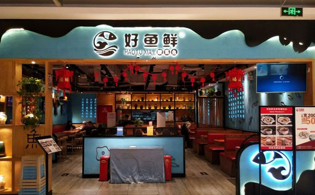好鱼鲜老坛酸菜鱼,一家中式特色快餐连锁餐饮