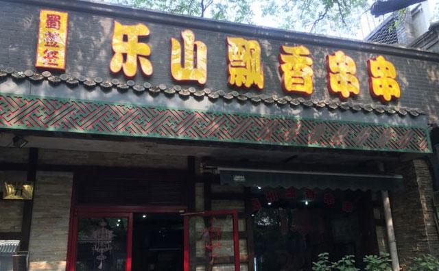 乐山飘香串串香,一种麻辣可口的特色小吃