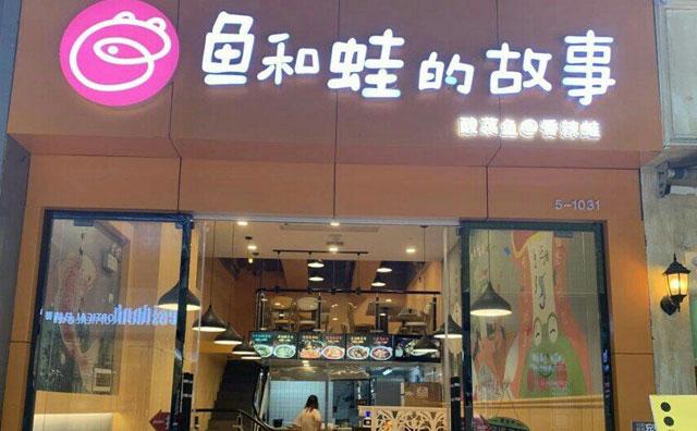 鱼和蛙的故事酸菜鱼,20-35岁消费的时尚健康快餐连锁品牌