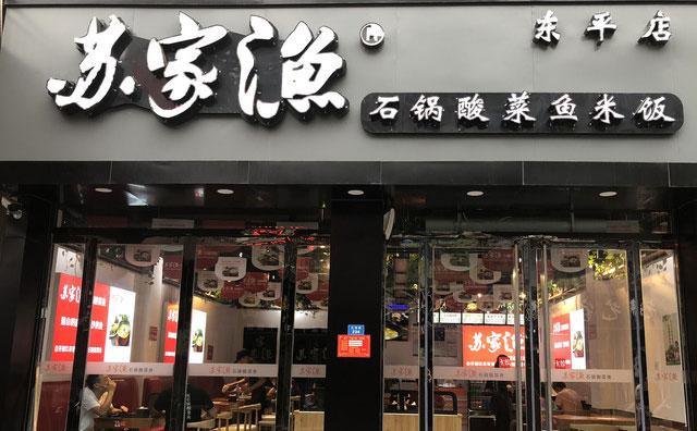 苏家渔石锅酸菜鱼米饭,取自四川经典美食