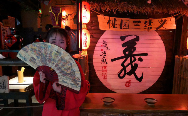 吃蜀飞烤鱼,品三国文化