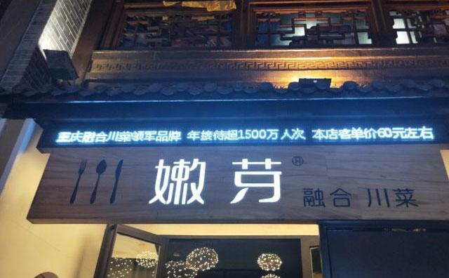 嫩芽川菜,一家专注特色川菜品牌