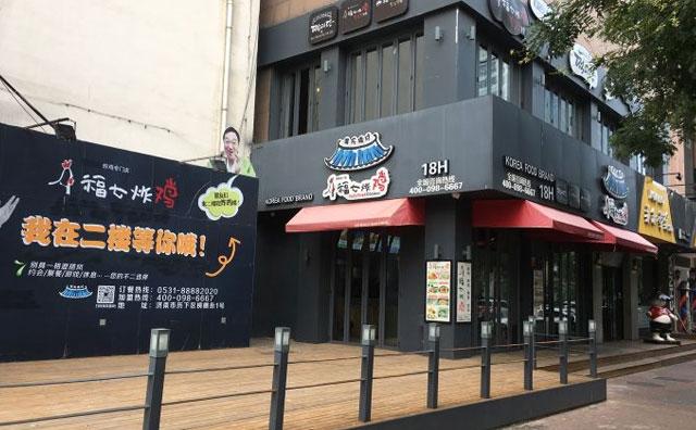 福七炸鸡,以韩式炸鸡为主的特色韩式料理