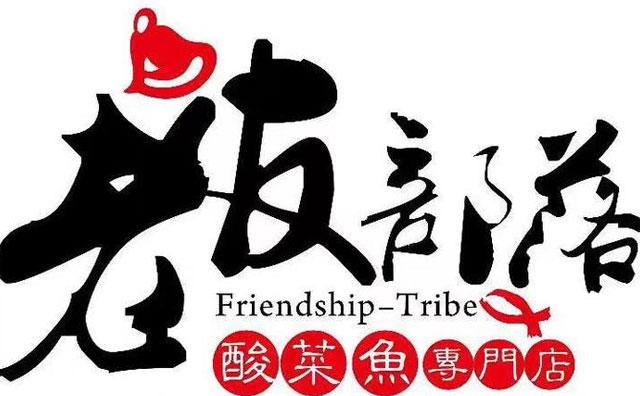 老友部落,酸菜鱼界的人气网红品牌