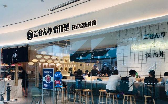 悟仟里日式烧肉井饭,西安位居前列的日料连锁经营品牌