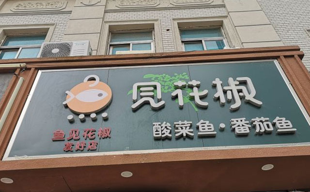 鱼见花椒酸菜鱼,一个很有情怀的品牌
