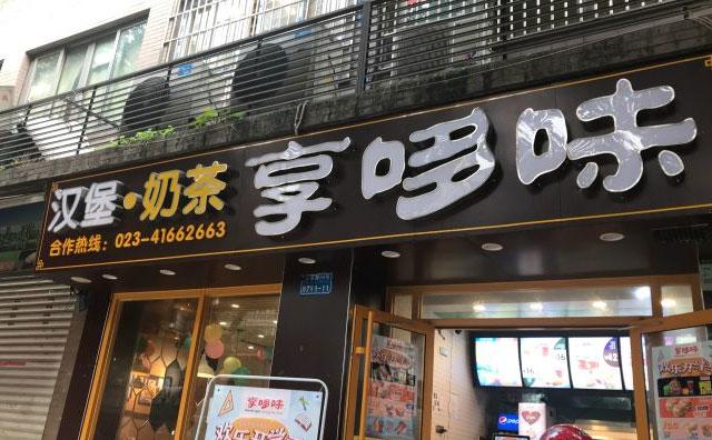 享多味炸鸡汉堡,一个知名的西式快餐品牌