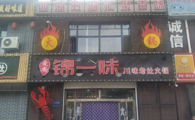 锦一味火锅,川味老灶火锅品牌