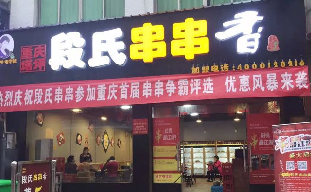 段氏串串香,适合各个年龄阶段的美食品牌
