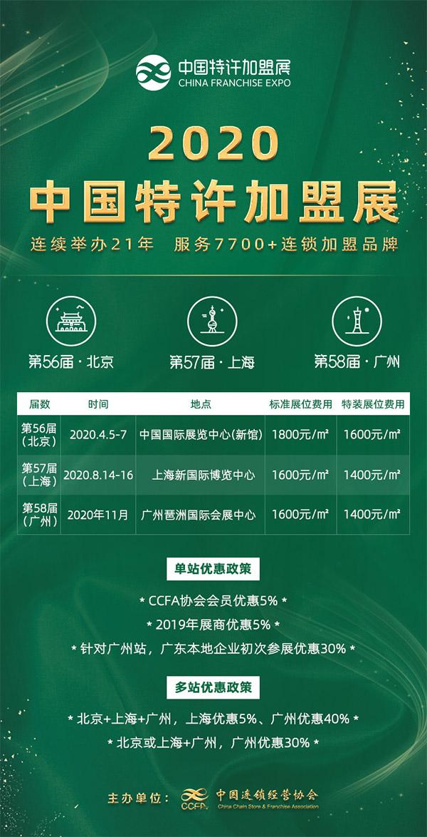 2020年中国特许加盟展时间表