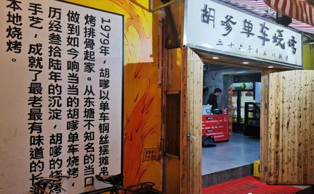 胡嗲单车烧烤,长沙一家知名的烧烤品牌