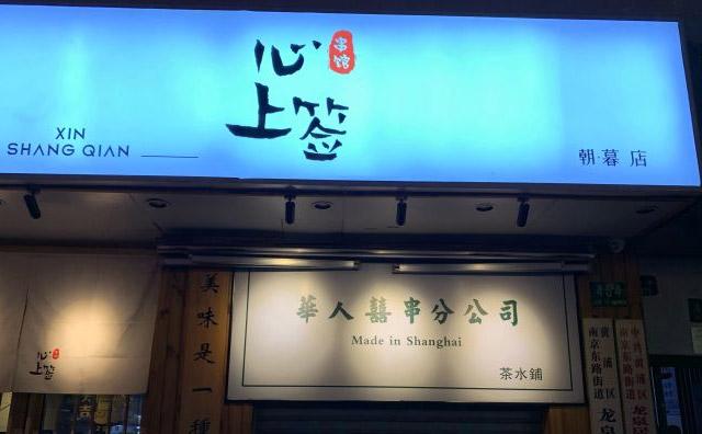 心上签火锅串串专门店,一个充满特色的串串品牌