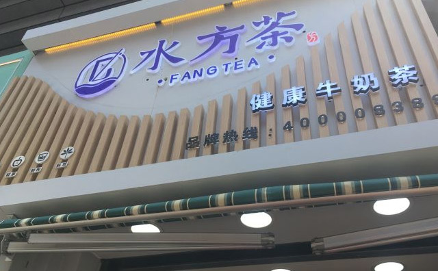 水方茶,健康牛奶茶知名品牌