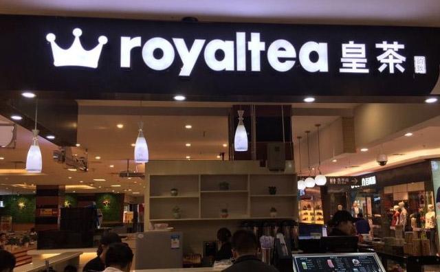 韵致皇茶,具有国际视野品牌