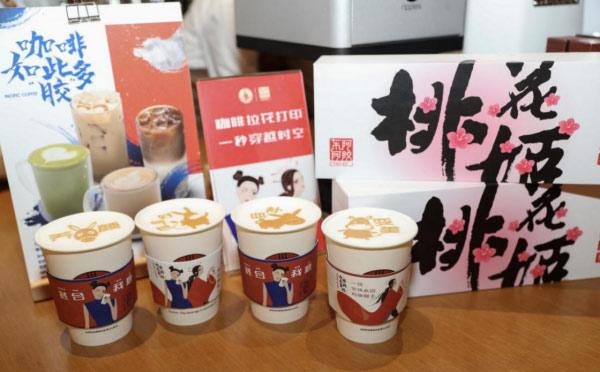 太平洋咖啡与东阿阿胶战略合作产品发布会在京举行,实现1+1>2效应