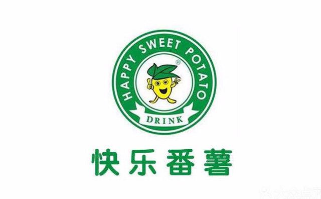 快乐番薯,知名奶茶品牌