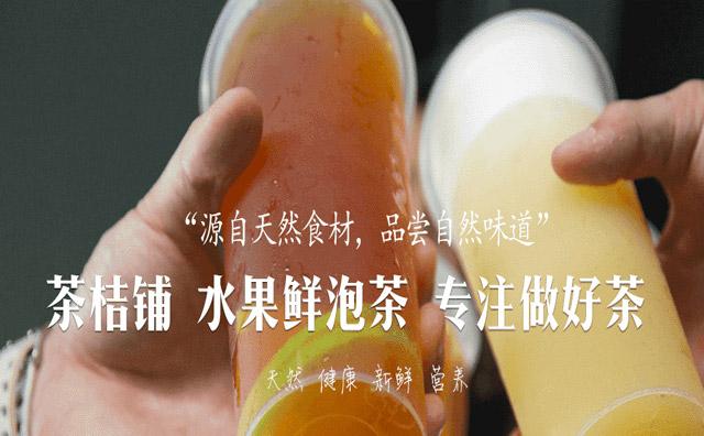 茶桔铺,专注于做天然健康果饮加盟的连锁品牌