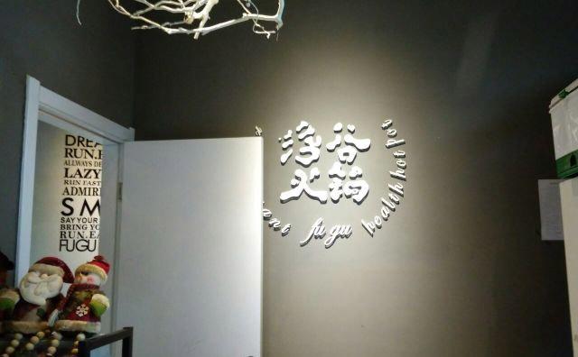 浮谷火锅,杭州的知名火锅品牌