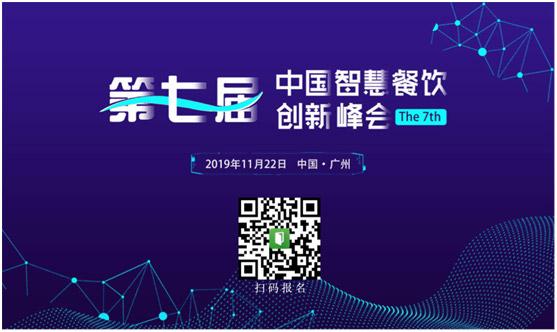 第七届中国智慧餐饮创新峰会-亮点抢先看