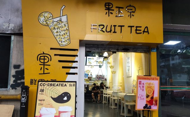 果正宗茶饮,年轻人爱喝的健康茶饮