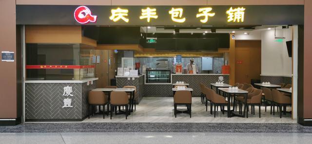 庆丰包子铺大兴机场店即将开业,与市区同价