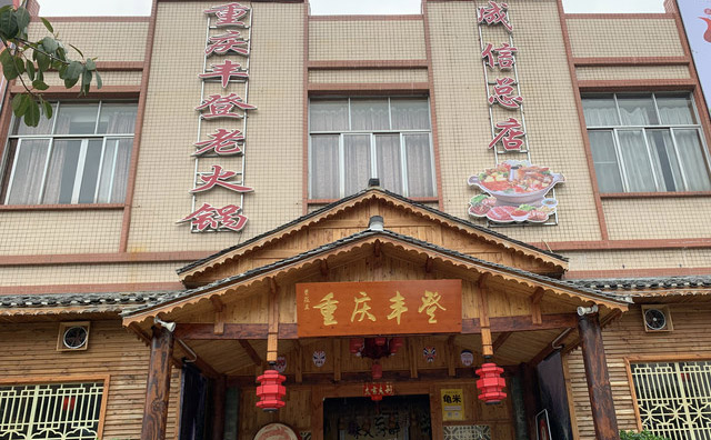 重庆丰登老火锅,一个具有发展前景的黄金品牌