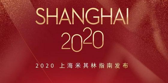 2020上海米其林餐厅名单出炉,唐阁连续两年降星