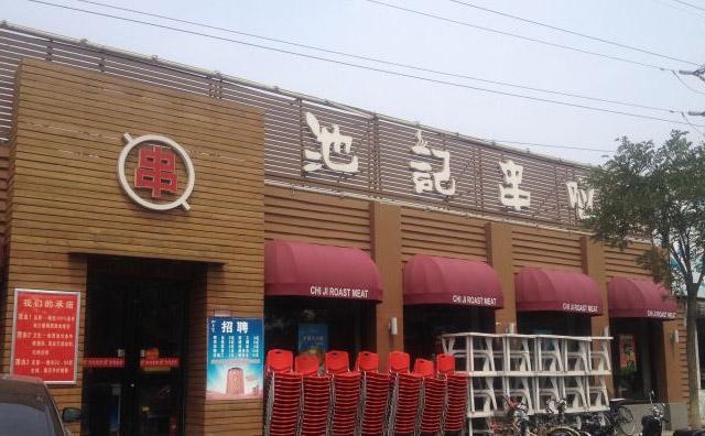 池记串吧,一家大型的专业烧烤品牌店铺