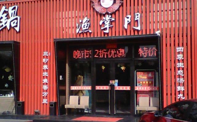 鼎鲜渔掌门养生火锅知名品牌