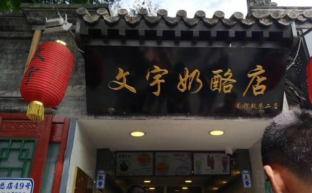 文宇奶酪店,京城必吃的美食
