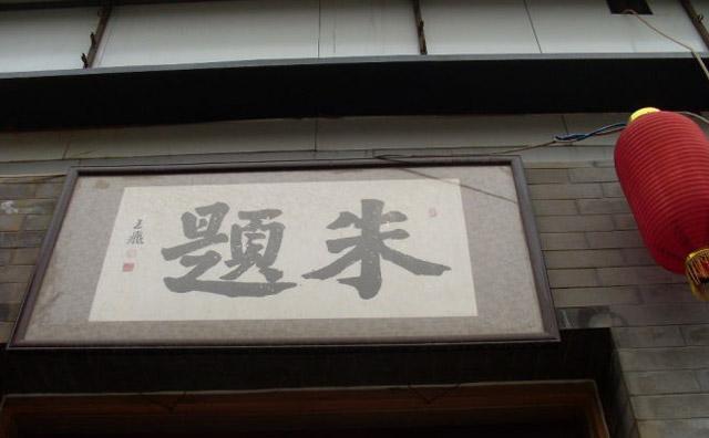 朱题猪手火锅,一家主要经营特色火锅的餐厅