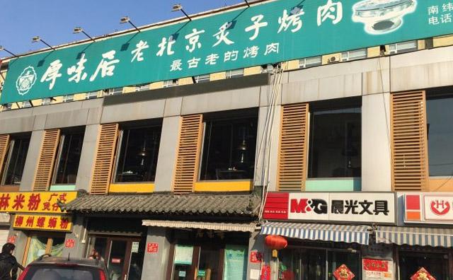 厚味居老北京炙子烤肉,男女老少都喜爱的品牌