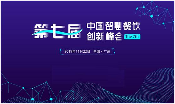 第七届智慧餐饮创新峰会将于11月22日在广州召开