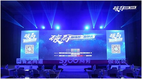 2019中国餐饮外卖新流量高峰论坛7月20日圆满结束