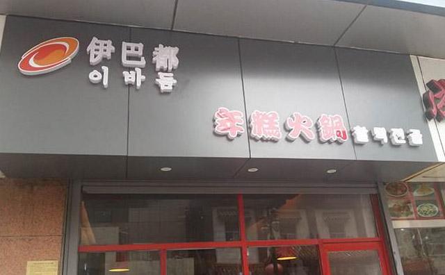伊巴都韩国火锅加盟品牌介绍