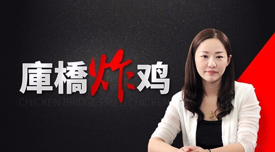 库桥炸鸡品牌总经理杜思彤