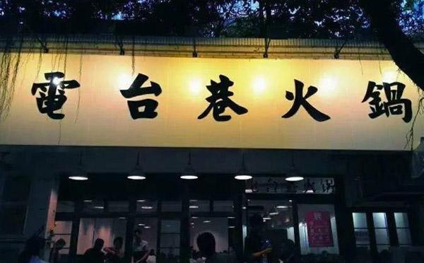饭店品牌加盟店排行榜-电台巷火锅