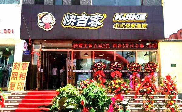 小饭店加盟店排行榜-快吉客中式快餐