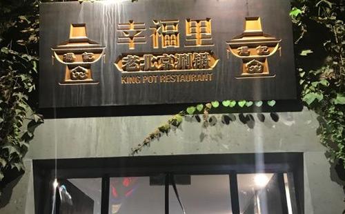 幸福里老北京涮锅加盟品牌介绍