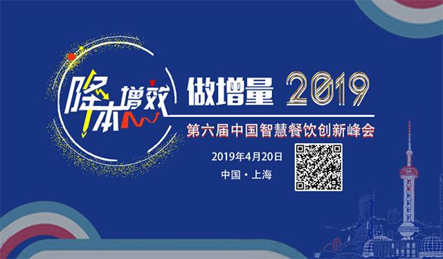 第六届智慧餐饮创新峰会4.20日程公布