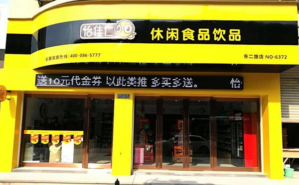 十大好吃�W�t零食-怡佳仁零食店