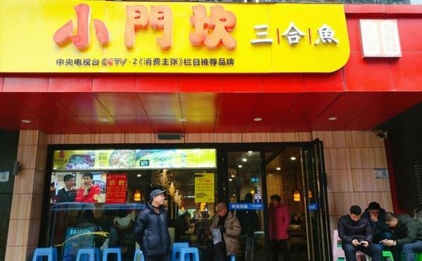 小门坎三合鱼加盟品牌介绍