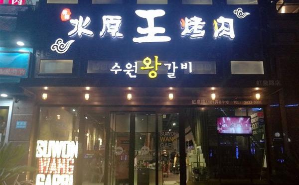 水原王烤肉,传承百年美食烹制技法纯正的韩式宫廷品牌文化