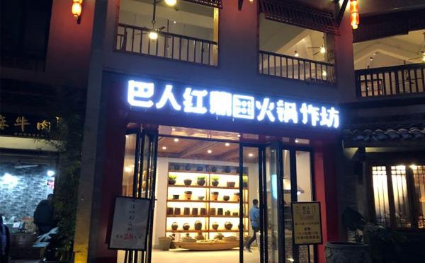 巴人红鼎火锅作坊,精心打造的一个川渝火锅品牌