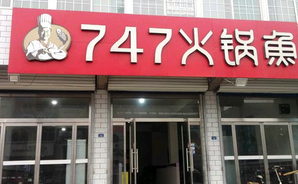 济南火锅店十大排名-747火锅鱼